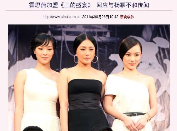 """霍思燕伴娘团图片_霍思燕让嗯哼叫杨幂""""老姨"""",原来她们的关系这么好啊!"""