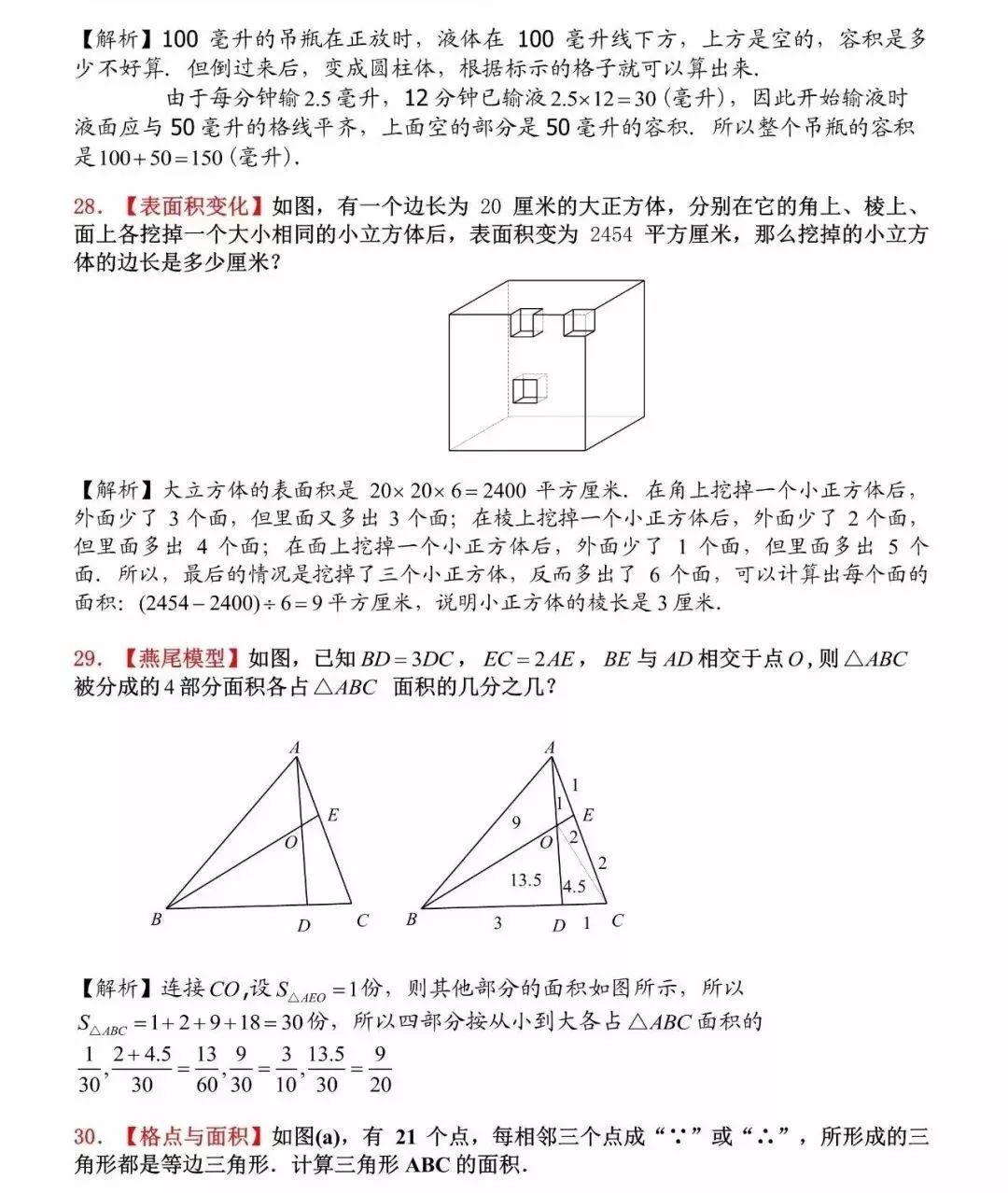 初中数学几何综合题_小学数学几何图形经典30题(含解析)