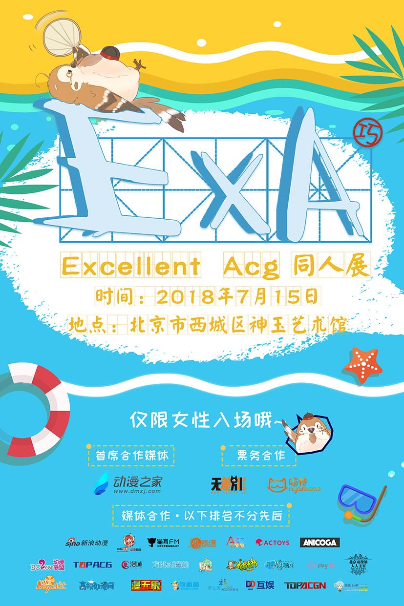 Excellent Acg首屆女性專場同人展,7月15日暑假檔約起來!
