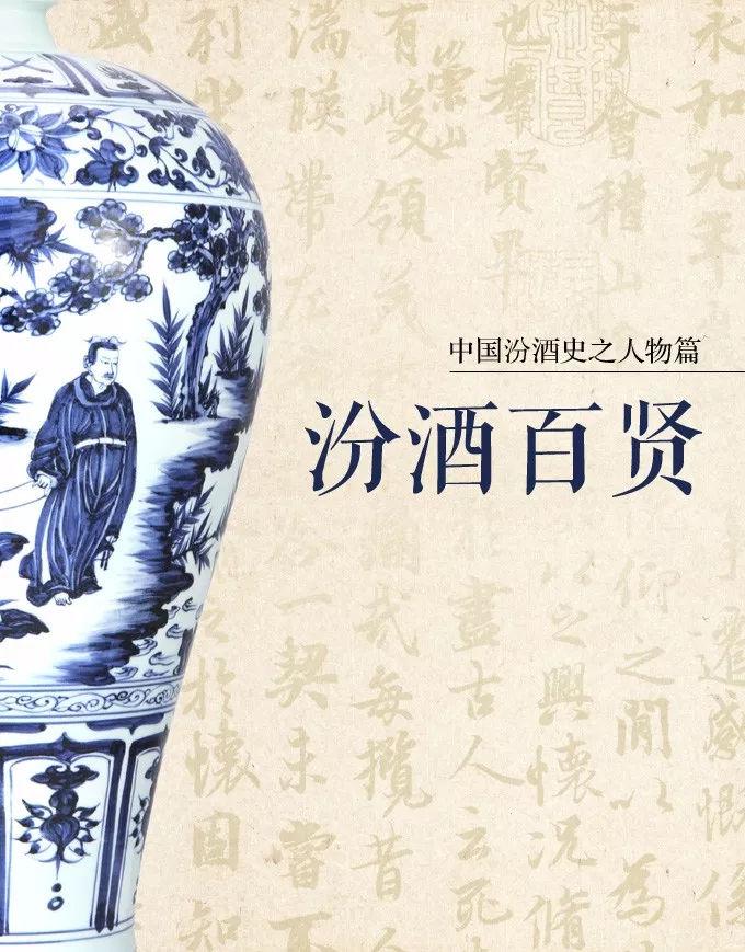 """服务三朝,被8个皇帝恩宠的""""竹叶酒诗人""""︱汾酒百贤011:庾信"""
