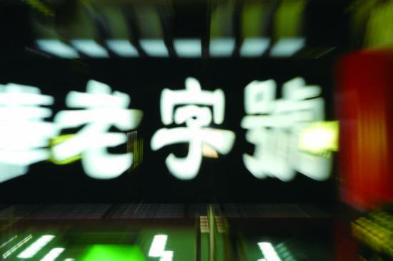博天堂918官网注册中华老字号,不止是品牌