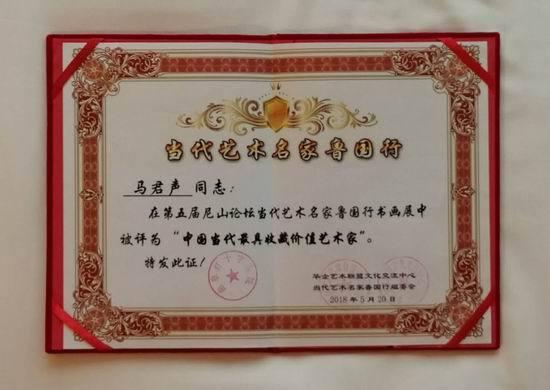 """马君声被评为""""中国当代最具收藏价值艺术家"""""""