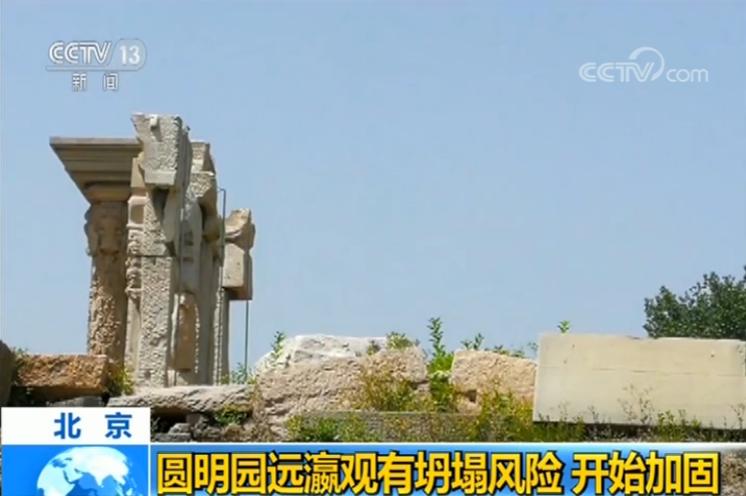 圓明園遠瀛觀遺址今起加固防坍塌 曾是香妃寢宮