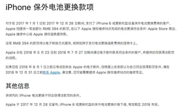 """""""降频门""""之前换iPhone电池的注意了!苹果将退款394元"""