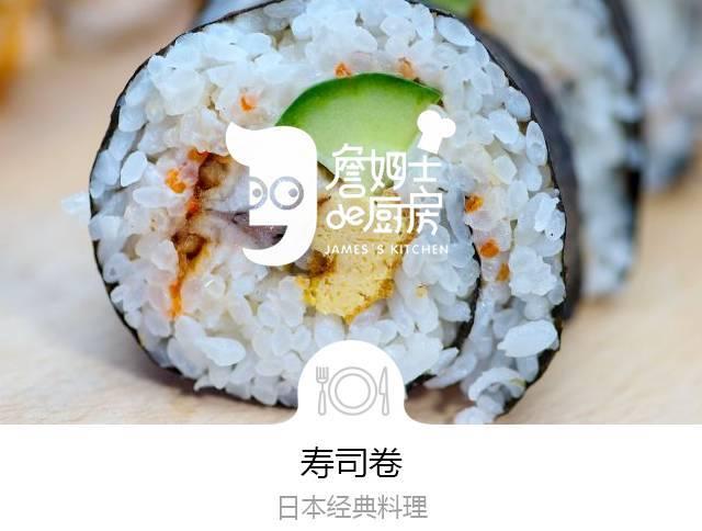不親自做一次壽司卷,怎麼做一個合格的吃貨 | 日本壽司卷
