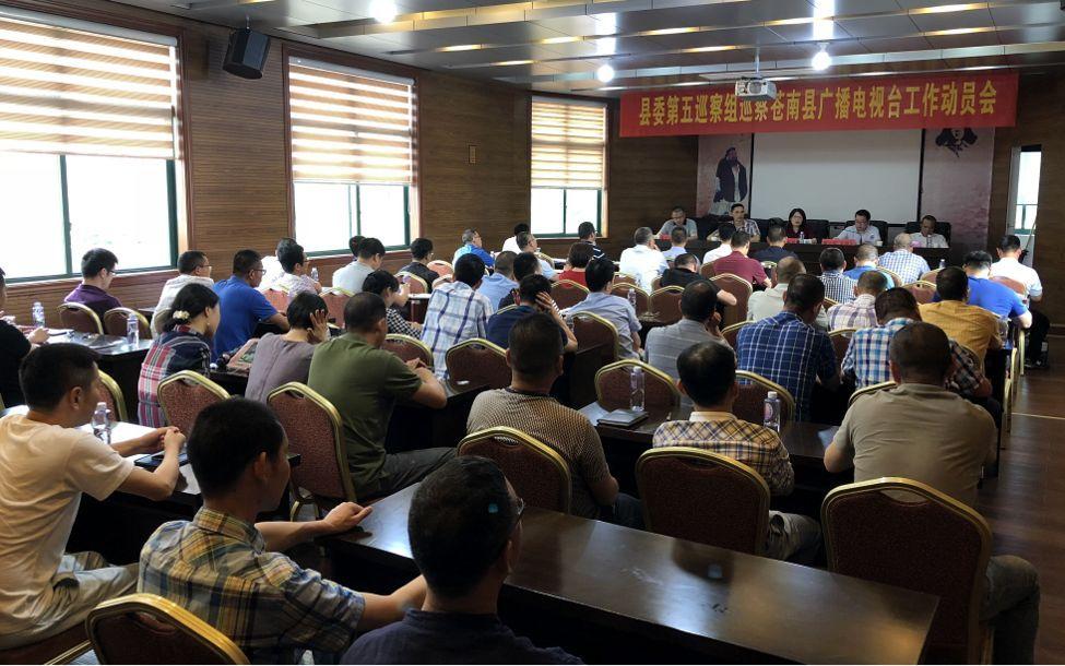 苍南县委第五巡察组于5月22日正式进驻县广播电视台