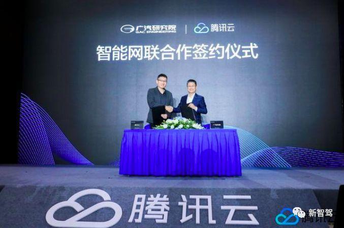 腾讯云的汽车朋友圈:牵手广汽、长安,构建新一代车联网云平台