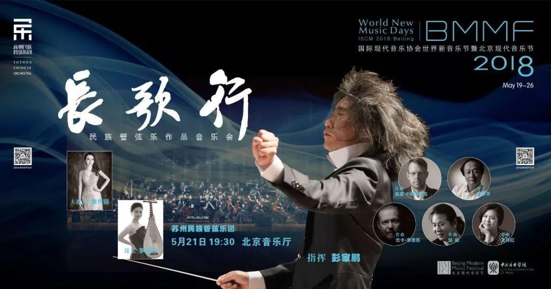 苏州民族管弦乐团惊艳亮相北京现代音乐节
