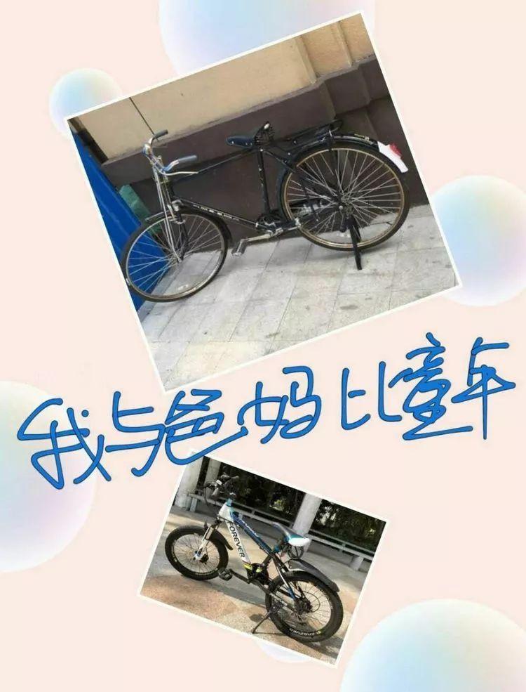 """青州市海岱学校开展""""我与爸妈比童年""""主题摄影活动"""