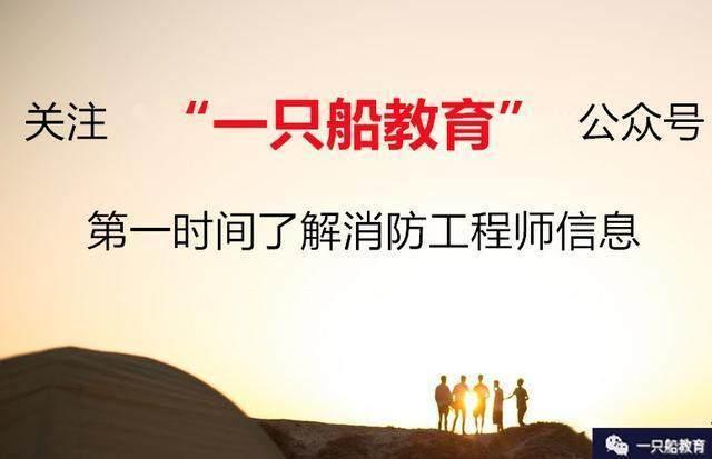【注册消防工程师培训 一只船教育 北京一只船】 北京一只船教育.