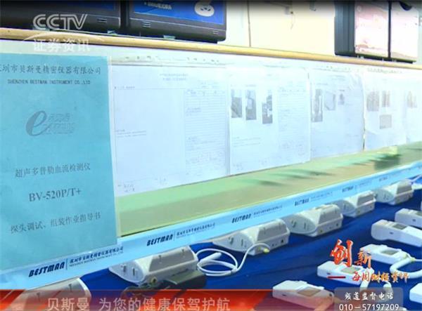 CCTV证券资讯《每周财经资讯》走进深圳贝斯曼