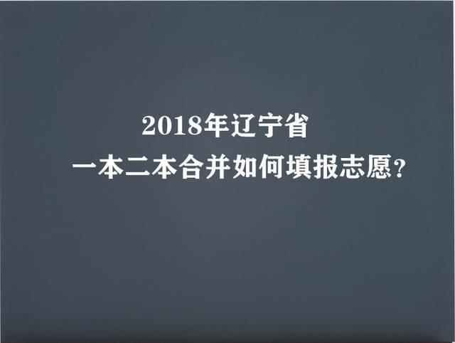 广东、辽宁二本并一本,2018高考志愿怎么填?