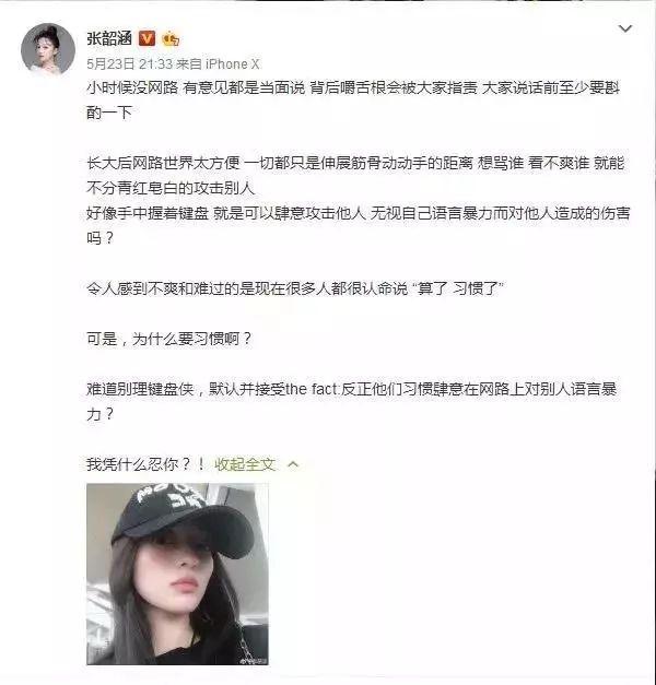 """张韶涵下场开撕田馥甄粉丝?发博控诉网络""""键盘侠"""""""
