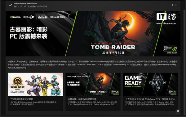 Nvidia推出GeForce 397.93显卡驱动