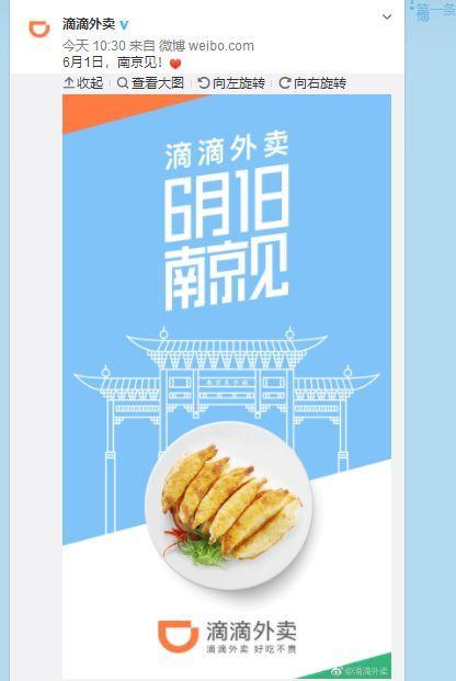 出租车即将上天;滴滴外卖,6月1日登陆南京;百度Apollo自动驾驶共享汽车于重庆开放试运营