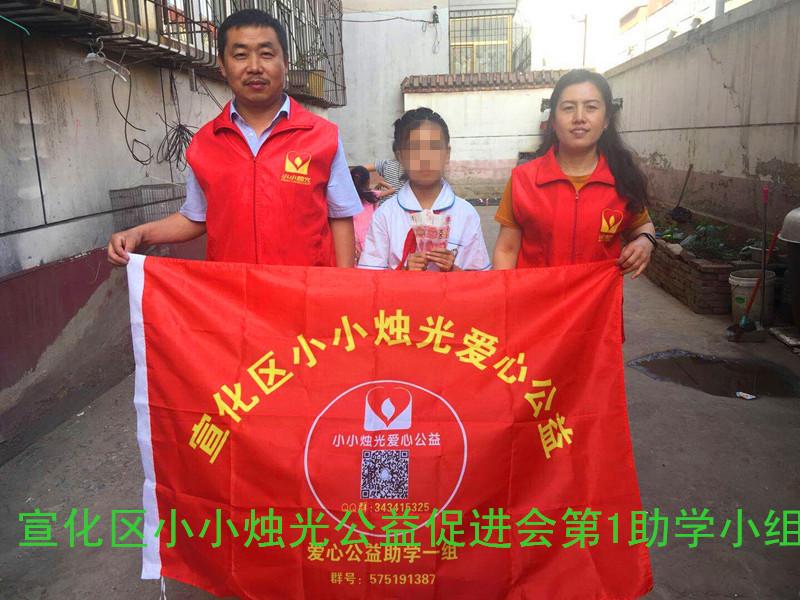河北:宣化区小小烛光公益助学小组