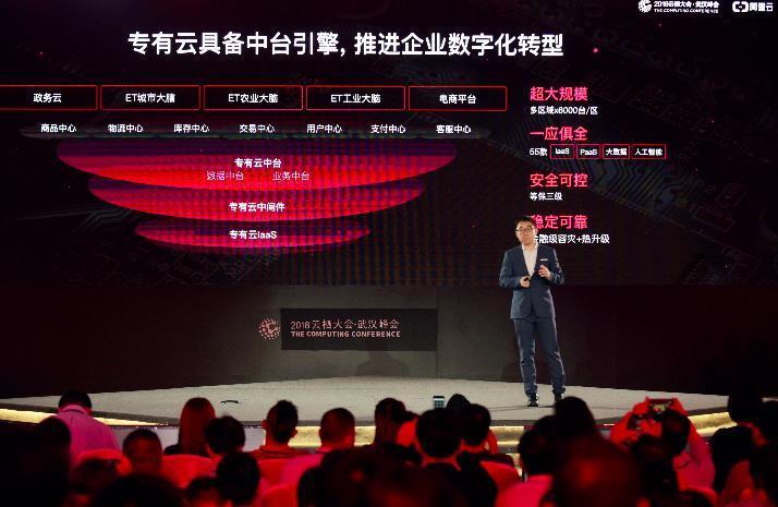 《阿里云马劲: DIY的云已经过去 公共云架构成企业级云平台新标准》