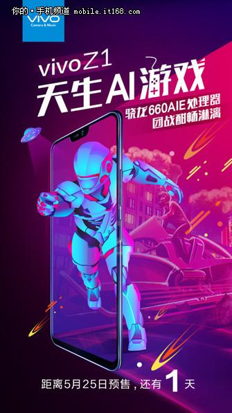 vivox21宣传海报手绘
