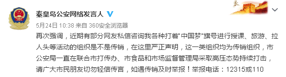 """秦皇岛公安集中打击""""中国梦3001特战团""""传销组织视频↓"""