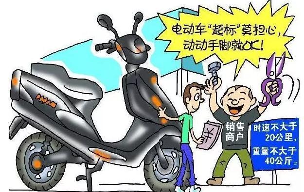 新国标颁布后,现有电动车还能卖吗 手上超标电动车怎么办锅谁背