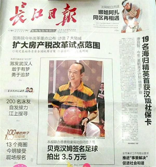 贝克汉姆签名足球慈善拍卖会将在武汉东湖宾馆举行