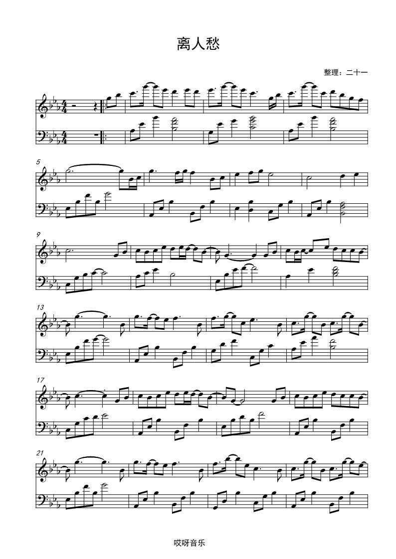 《离人愁》丨流行钢琴零基础教程(3)