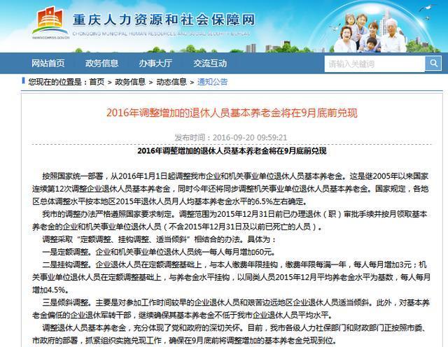 2018重庆人口_重庆市调整2018年退休人员基本养老金