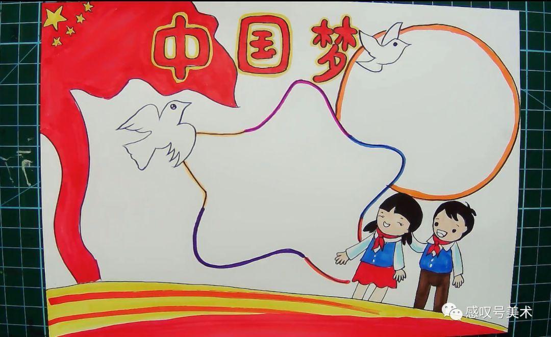 中国梦主题手抄报 不忘初心 牢记使命