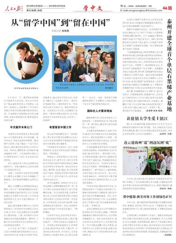 人民日报海外版刊登:泰州开建全球首个单层石墨烯产业基地