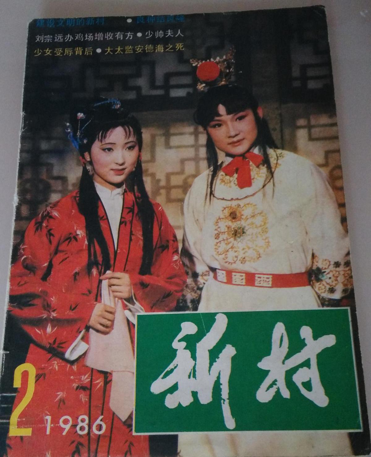 陈数上过春晚_那些年陈晓旭上过的杂志封面,很多从未见过,惊艳了时光!