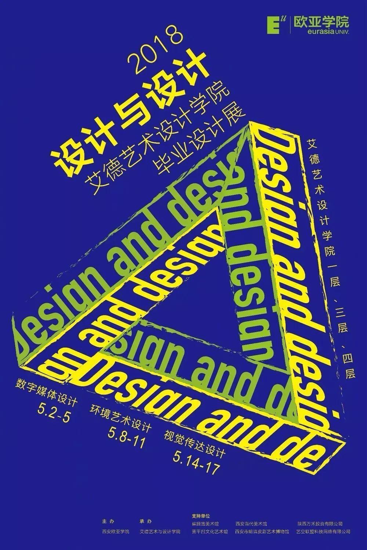2018中国各大美院毕业展海报,真好看