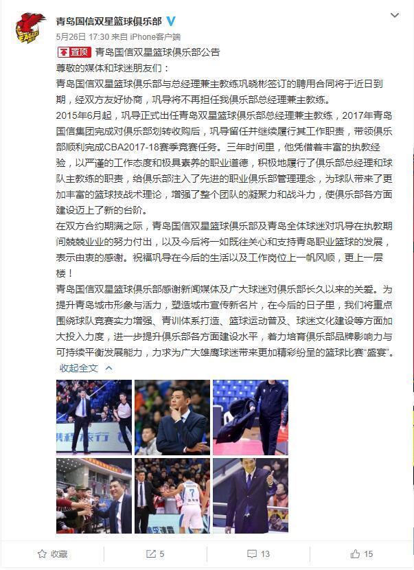 青岛宣布巩晓彬不再任球队主帅 尚未公布新任主帅