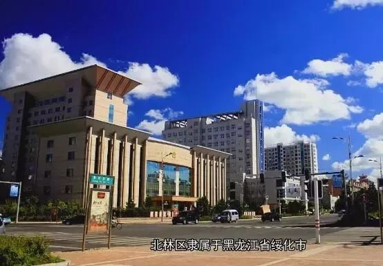 绥化市地区经济总量_绥化市地区地图