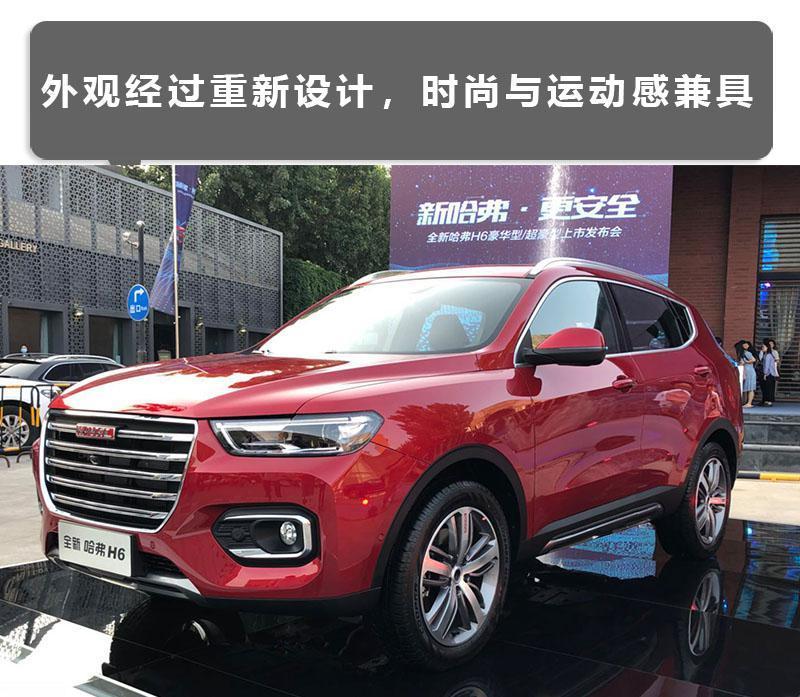 """""""销量王""""再推新车,全新哈弗H6有无过人之处? - 周磊 - 周磊"""