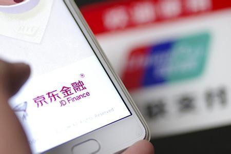 消息称京东金融计划明年A股上市,预计市值超4000亿