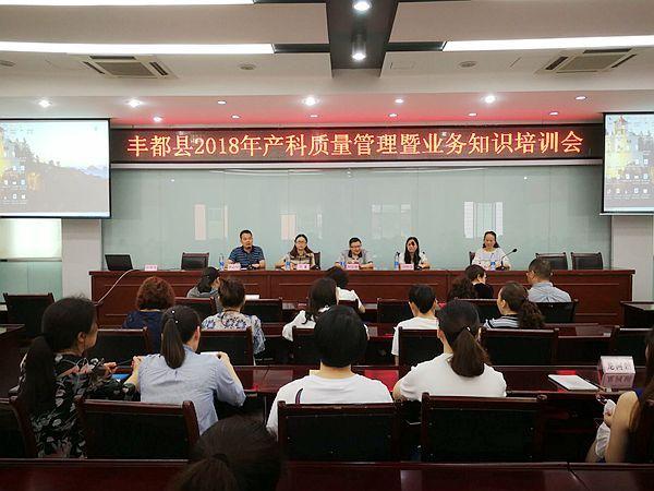 重庆市丰都县全方位构建妇幼健康保护网