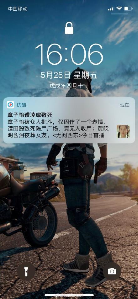 优酷为用词低俗向章子怡道歉 网友:标题党没下限【北京赛车微信群】