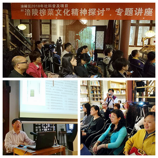 涪州书院举办涪陵榨菜文化精神探讨专题讲座