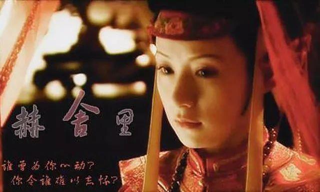 赫舍里皇后墓_康熙33年不立皇后的秘密:3任皇后接连年轻早亡,最短的仅在位1天