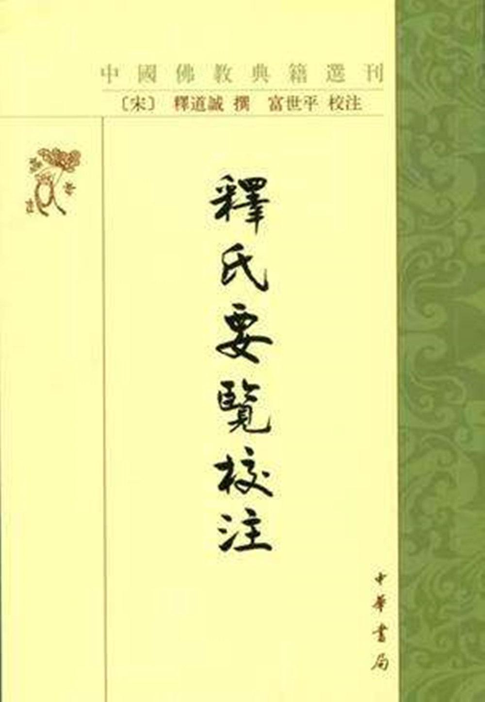 成唯识论校释(中国佛教典籍选刊 32开平装 全一册)