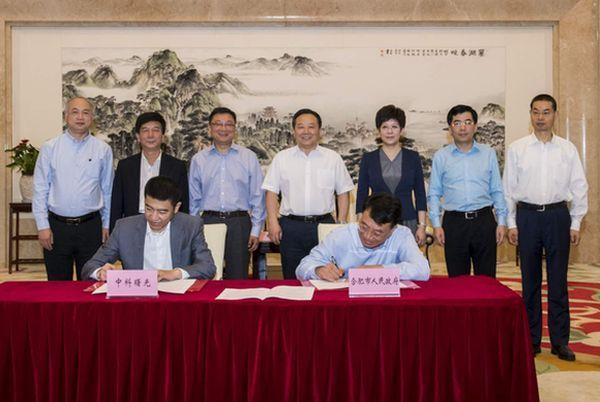 《合肥市与中科曙光签署战略合作协议,先进计算助力合肥综合性国家科学中心建设》