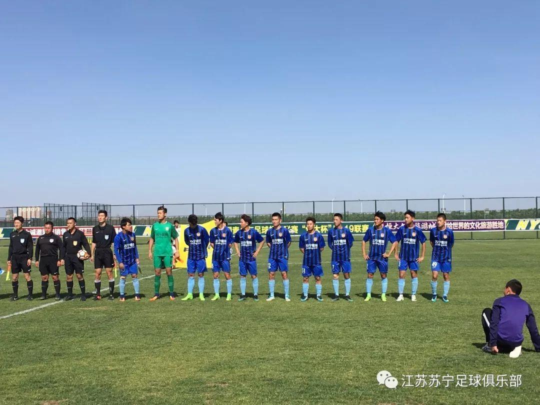 苏宁U19客场一球小负 将奔赴佛山开启足协杯征程!