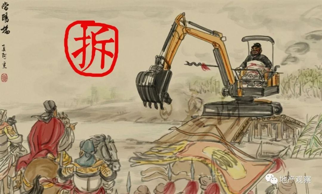 中国房地产野史上