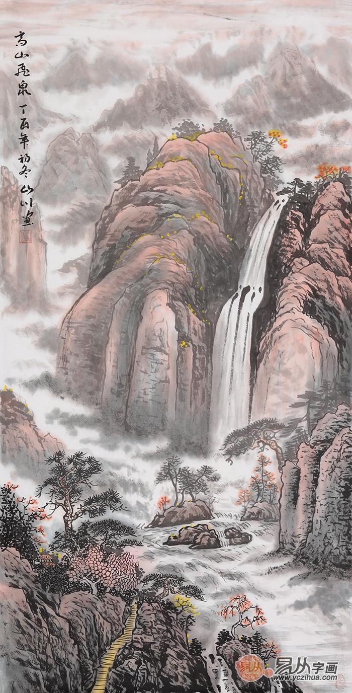 山川最新力作四尺竖幅写意山水画《高山飞泉》来源:易从网图片