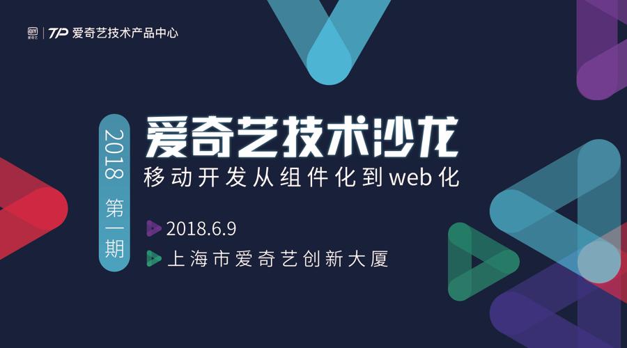 爱奇艺-技术沙龙(一):移动开发从组件化到web化——百