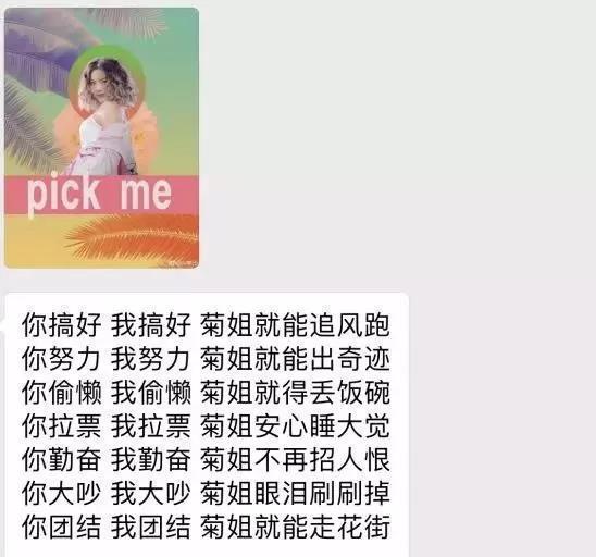 从万人嘲到万人捧,王菊再次证明了耿直自黑才是出村利器? 作者: 来源:扒小妹儿