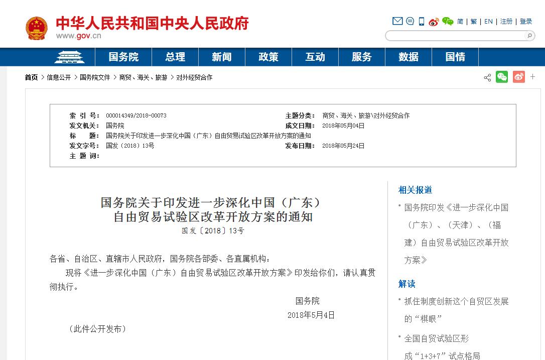 在建设领域取得香港执业资格人员可直接执业
