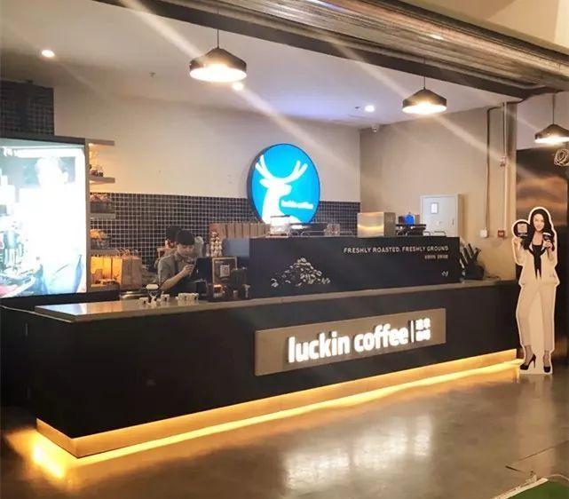 瑞幸咖啡入驻尚科办公社区(海淀黄庄),品尝一杯咖啡的图片