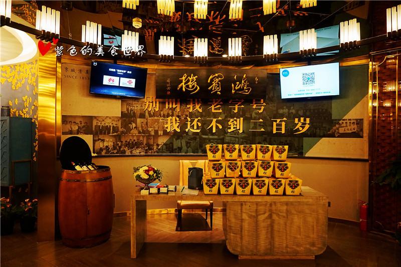 百年老字号,京城清真餐饮第一楼——鸿宾楼