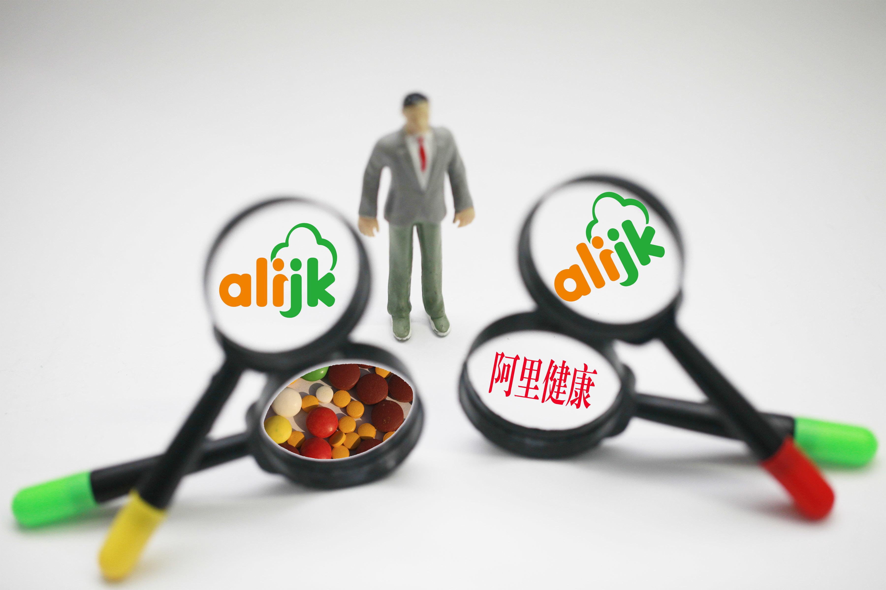 阿里健康总对价106亿港元收购天猫医疗器械及保健用品业务